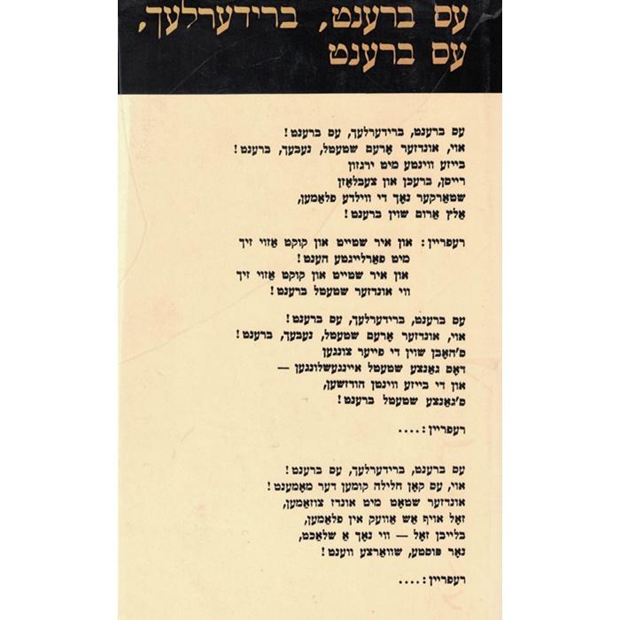 Es brennt, Brüder, es brennt - Jiddische Lieder