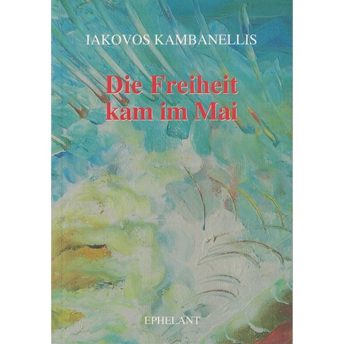 Iakovos Kambanellis - Die Freiheit kam im Mai